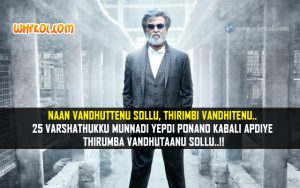 Kabali da | Dialogues from the Movie Kabali | Rajinikanth