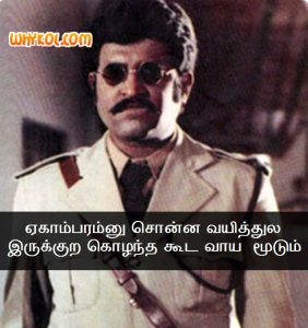 Rajinikanth dialogues from Moondru Mugam in Tamil