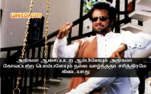 Best ever Rajinikanth dialogues | Padayappa