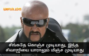 Sivaji dialogues in Tamil Language | Rajinikanth