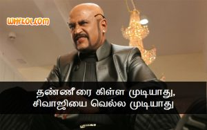 Thalaivar Rajini dialogues from the Movie Sivaji the Boss