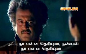 Thalapathi dialogues in Tamil language | Rajinikanth