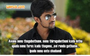 Nani Dialogues from the Famous Tollywood Movie Pilla Zamindar