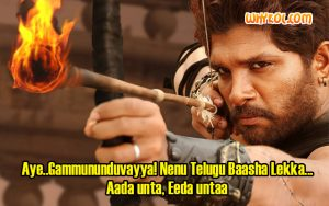 Telugu Super Hit Movie Rudhramadevi Dialogues | Allu Arjun