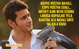 Mahesh Babu Dialogues from the movie Seethamma Vakitlo Sirimalle Chettu