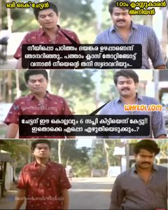 Troll Malayalam Images | B Tech Jokes | Kerala Fun Pictures