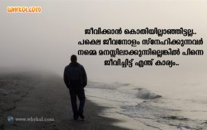 Malayalam Viraham Messages | Love Quotes