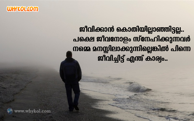 pics photos malayalam malayalam love quotes malayalam