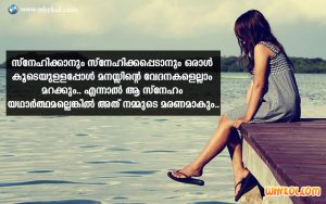 Viraha Dukham Images with Quotes | Malayalam Love messages