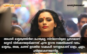 Berlytharangal | Funny Malayalam Blog by Berly Thomas