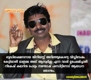 Berlytharangal On Santhosh Pandit | Funny Quotes