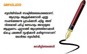 Kerala Funny Blogs | Berlytharangal Quotes | Malayalam Images