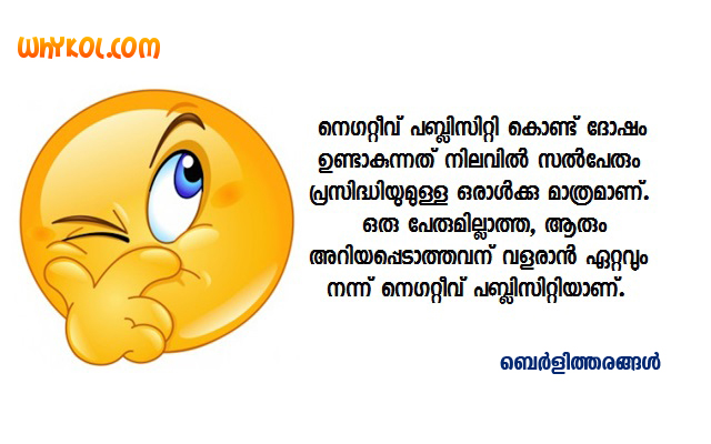Bely Thomas Funny Blogs | Berlytharangal Quotes
