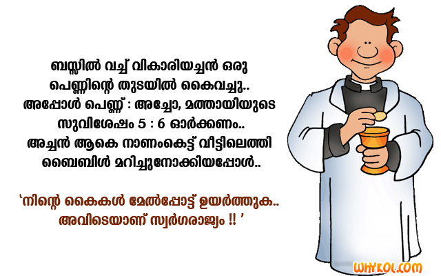 Malayalam Hot Jokes | Dirty Fun Pictures