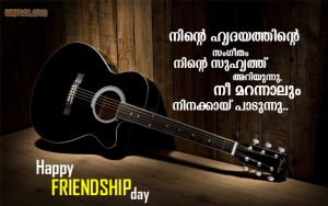 Friendship day special quotes in Malayalam