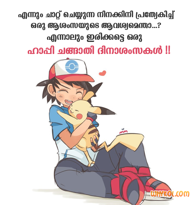 Funny Friendship Day Quotes In Malayalam