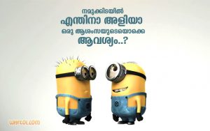 Friendship day special messages in Malayalam