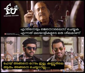 International Chalu Union Trolls | Jokes Malayalam