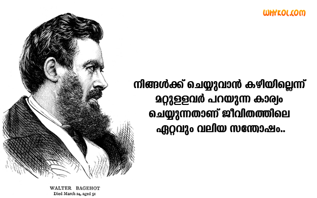 List Of Malayalam Inspiring Quotes 60 Inspiring Quotes Pictures Fascinating Inspirational Images Download Malayalam