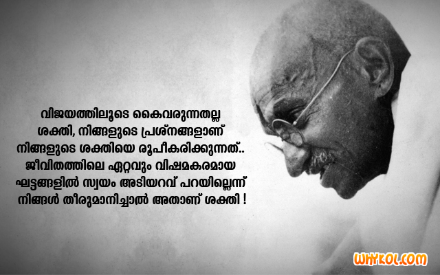 "mahatma gandhi essay in malayalam 2012-1-30  revered the world over for his nonviolent philosophy of passive resistance, mohandas karamchand gandhi was known to his many followers as mahatma, or ""the great-souled one."