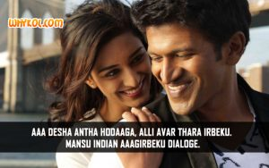 Puneeth Rajkumar dialogues | Ninnindale Kannada Movie Scenes