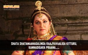 Jaya Prada Dialogues from Kannada Movie Sangolli Rayanna