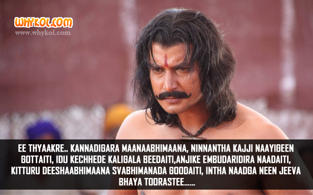 Famous Kannada Movie Dialogues Collection
