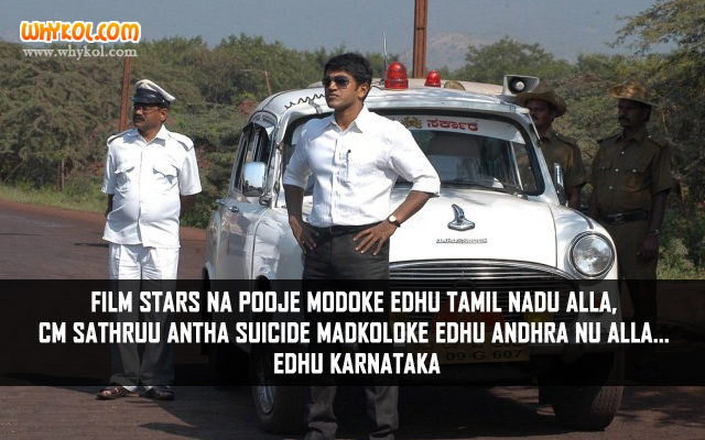 Puneeth Rajkumar Dialogues from the Movie Prithvi