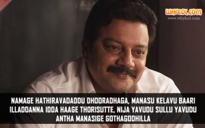 Dialogue King Sai Kumar Dialogues from the Movie Rangitaranga