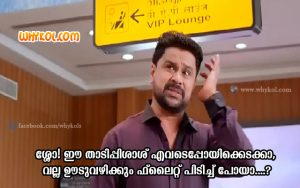 King Liar Malayalam Movie Comedy Dialogues | Dileep