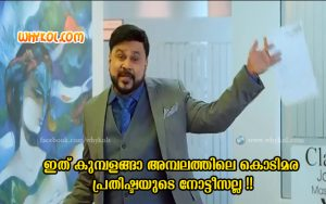 Dileep Comedy Images from the Malayalam Movie King Liar
