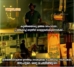 Leela Malayalam Movie Dialogues | Biju Menon