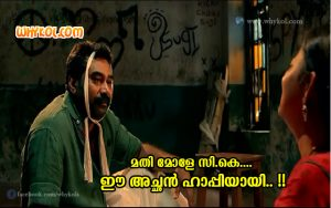 Director Ranjith Latest Movie Leela Dialogues