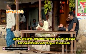Malayalam Adult Jokes from the Movie Leela