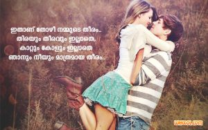Malayalam Love Images for DP | Profile Pictures on Love