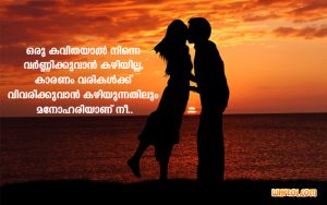 Latest Love Messages in Malayalam | Quotes Collection