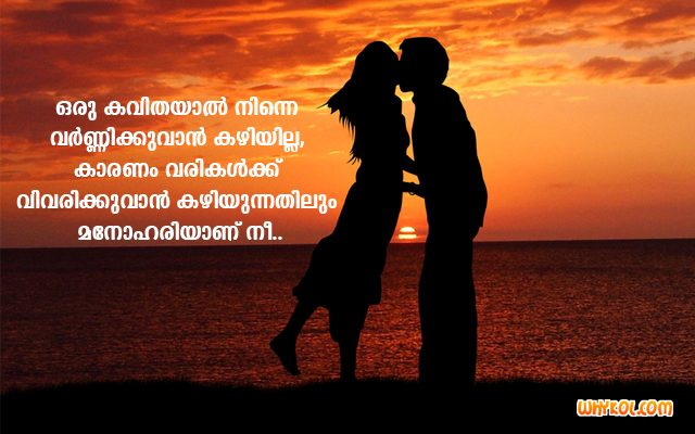 I Love You Quotes Malayalam : Latest Love Messages in Malayalam Quotes Collection