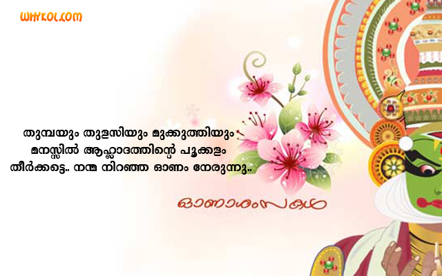 List of malayalam onam wishes 100 onam wishes pictures and images onam greetings in malayalam language wishes m4hsunfo