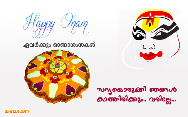 Onam Hd Images Wishes Malayalam Whatsapp Messages