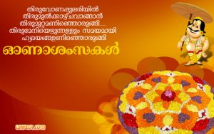 Best Onam Greetings Collection | Latest Wishes