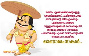Latest Malayalam Onam Wallpapers | Wishes Pictures