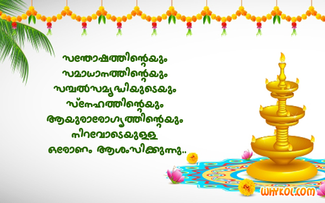 onam in hindi language