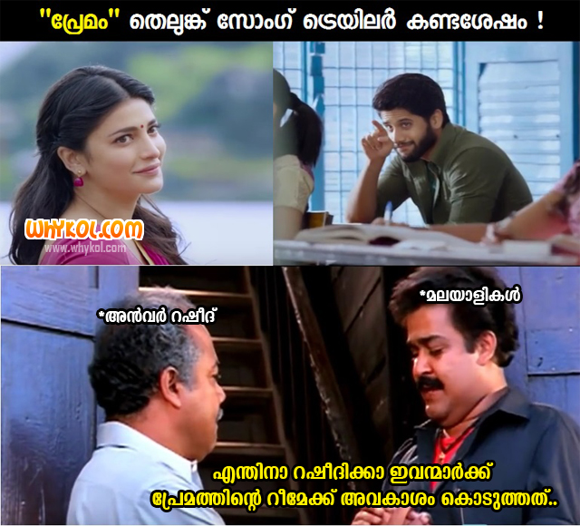 Premam Telugu Version Trolls in Malayalam