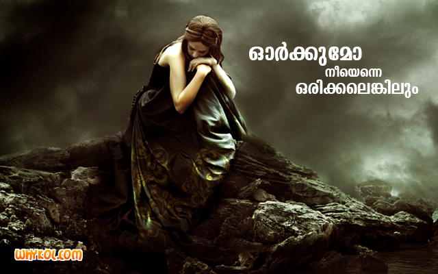 Sad Malayalam Love Quotes For Girls Whatsapp Status Beauteous Sad Dp Malayalam