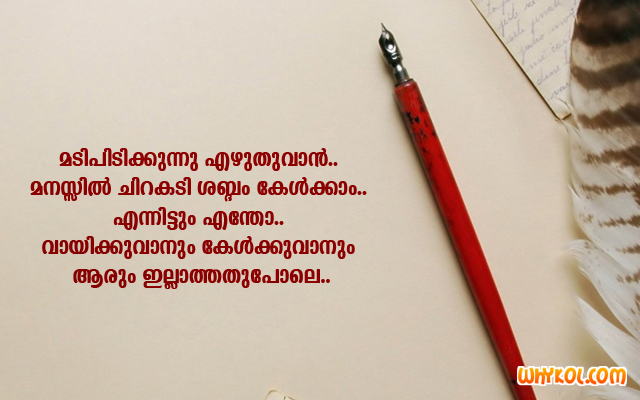 Malayalam Sad Poems Lyrics | Sad Quotes