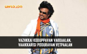 Rajinikanth dialogues from the Movie Enthiran