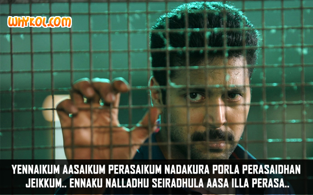 Dialogues from the Tamil movie Thani Oruvan