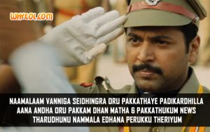 Tamil Famous Movie Dialogues | Jayam Ravi in Thani Oruvan