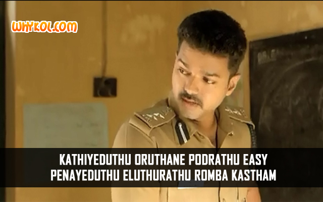 Punch Dialogues from the Tamil Movie Theri