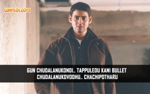 Telugu Movie Athadu Dialogues | Mahesh Babu